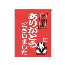 Japanese Style Small Flags Restaurant Commercial Symbol Sign Curtains Decor Doorway Flags, #14