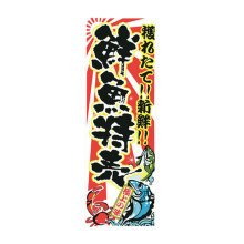 Japanese Style Door Decorated Art Flag Restaurant Sign Big Hanging Curtains -A11